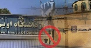 اعتصاب غذا و روزه سیاسی سه روزه زندانیان سیاسی در اوین و رجایی شهر و زندان تهران بزرگ