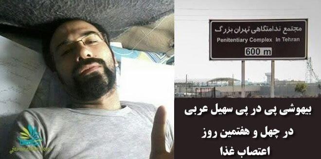 بیهوشی پیدرپی سهیل عربی در چهلوهفتمین روز اعتصاب غذا
