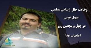 وخامت حال سهیل عربی در حال اعتصاب خشک و درگیری با افسرنگهبان زندان