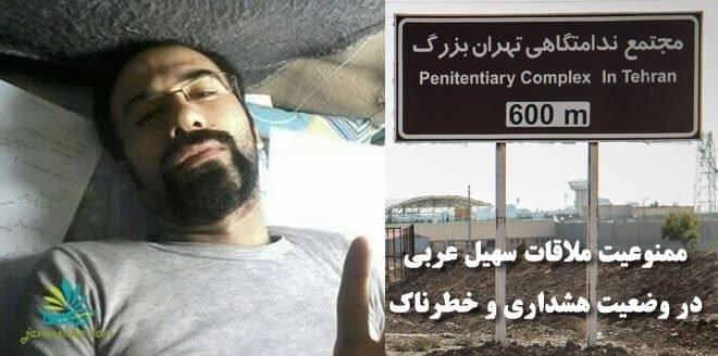 ممنوعیت ملاقات سهیل عربی در وضعیت هشداری و خطرناک وی