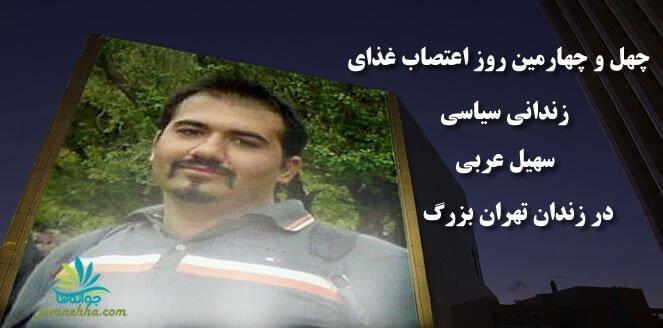 پیام زندانی سیاسی سهیل عربی :اعتصاب ؛ اعتصاب؛ انتحار؛ انفجار