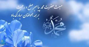 مبعث حضرت محمد پیامبرصلح و رحمت بر همه هموطنان مبارک باد