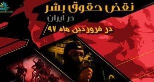 گزارشی از نقض حقوق بشر در ایران در فروردین ماه ۱۳۹۷