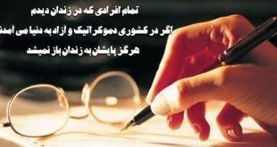 شرحی بر درد و رنج زندانیان از زبان یک زندانی سیاسی آزاد شده