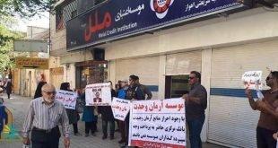 تجمع اعتراضی غارتشدگان مؤسسه آرمان وحدت در اهواز