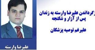 انتقال اجباری علیرضا وارسته به زندان پس از فشار و آزار در بیمارستان