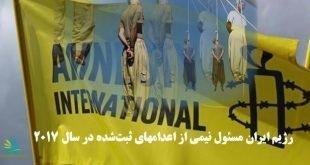 گزارش سالانه عفو بین الملل: رژیم ایران مسئول نیمی از اعدامهای ثبتشده در سال ۲۰۱۷