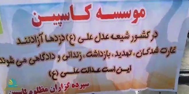 تجمع اعتراضی مالباختگان و غارت شدگان موسسه کاسپین در تهران و شهرهای مختلف