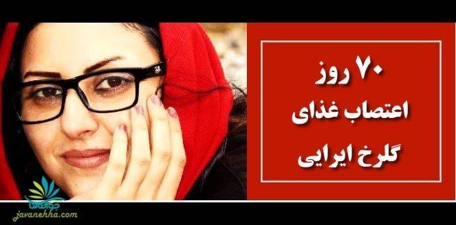 ۷۰ روز اعتصاب غذای زندانی سیاسی گلرخ ابراهیمی ایرایی
