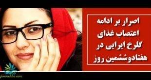 اصرار گلرخ ایرایی به ادامه اعتصاب غذا پس از هفتاد و هفت روز
