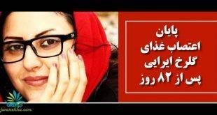 اعلام پایان اعتصاب غذای گلرخ ایرایی پس از ۸۲ روز با صدای خودش