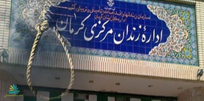 اعدام یک زندانی در زندان کرمان