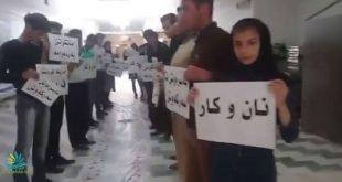 حمایت دانشجویان مریوان از اعتصابات سراسری بازاریان کردستان