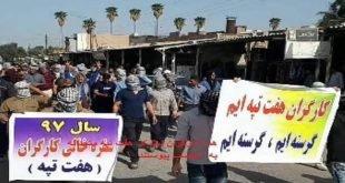محکومیت بازداشت گسترده کارگران نیشکر هفت تپه
