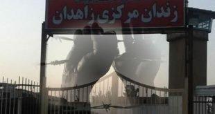 گزارش مختصری از فجایع موجود در قرنطینه زندان زاهدان