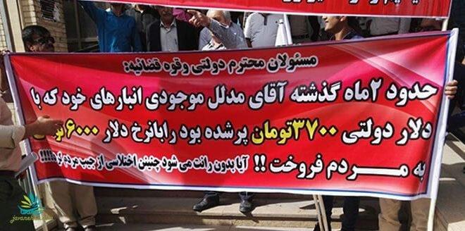 اعتراض مرغداران شیراز به باند های مافیایی مرغ