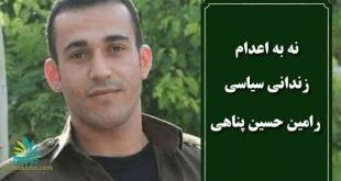 رامین حسین پناهی زندانی سیاسی محکوم به اعدام کماکان ممنوع الملاقات است