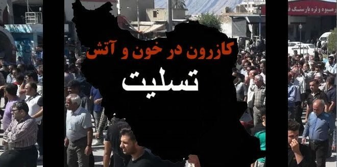گزارشی از وضعییت شهر کازرون و عزای عمومی در این شهر