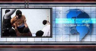 خبرهای نقض حقوق بشردر ایران روز پنجشنبه ۳خرداد