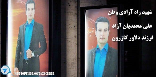 اسامی و مشخصات دو نفر از شهدای مردم کازرون به ضرب گلوله نیروهای امنیتی