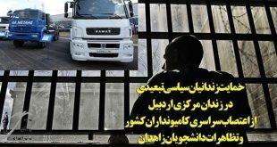 بیانیه زندانیان سیاسی زندان مرکزی اردبیل در حمایت از کامیونداران و تظاهرات مردم زاهدان