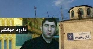 خودکشی یک زندانی در زندان رجایی شهر کرج