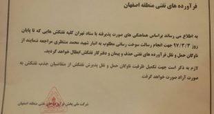 تهدید کامیونداران اعتصابی توسط شرکت ملی پخش فرآورده های نفتی در اصفهان