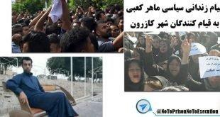 پیام زندانی سیاسی ماهر کعبی به قیام کنندگان شهر کازرون