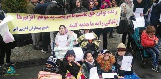 تجمع بیماران «امپیاس»به همراه خانواده مقابل وزارت بهداشت