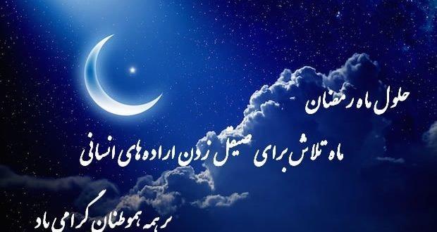 حلول ماه رمضان بر همه هموطنان گرامی باد
