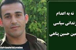 ابلاغ رسمی حکم اعدام رامین حسین پناهی و اجرای حکم بعد از ماه رمضان