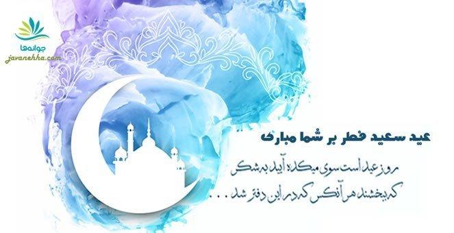 عید سعید فطر بر همه هموطنان مبارک باد