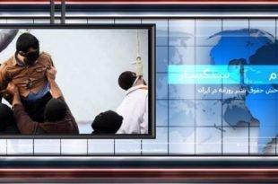 خبرهای نقض حقوق بشردر ایران روز پنجشنبه ۳۱ خرداد