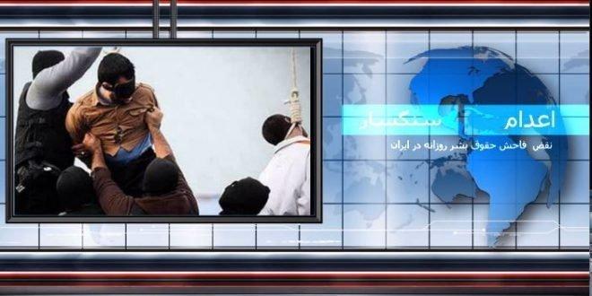 خبرهای نقض حقوق بشردر ایران روز دوشنبه ۴ تیر