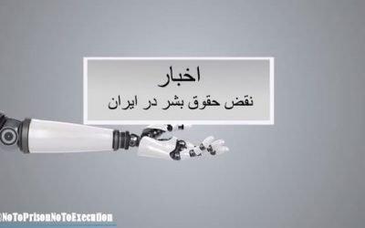 خبرهای نقض حقوق بشردر ایران روز یکشنبه ۲۷ خرداد