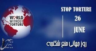 ۲۶ام ژوئن روز جهانی منع شکنجه و حمایت از قربانیان شکنجه