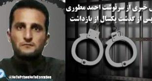 سرنوشت نامعلوم احمد مطوری پس از گذشت یکسال از بازداشت وی