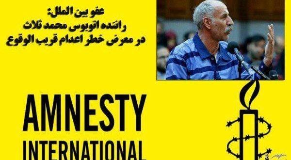 درخواست کمک عفو بین الملل از جامعه جهانی برای جلوگیری از اعدام محمد ثلاث