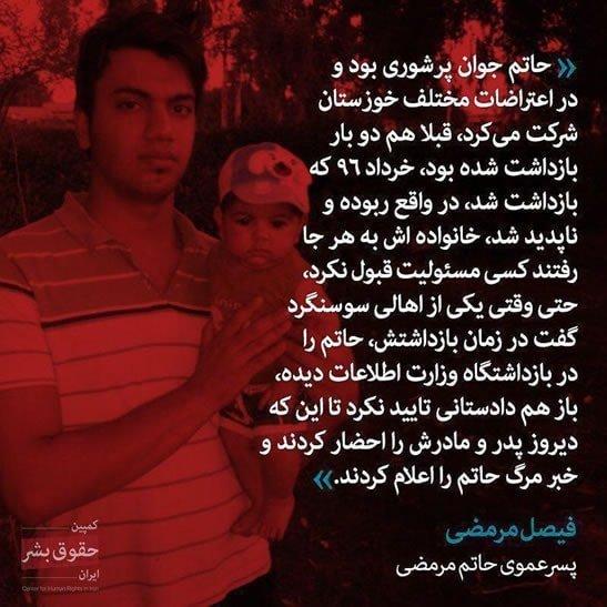 ویدئویی از افشای توطئه مخدوش کردن قتل حاتم مرمضی در بازداشتگاه اطلاعات اهواز از زبان یکی از اقوامش