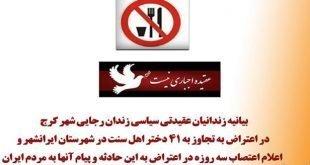 اعلام اعتصاب غذای سه روزه زندانیان اهل سنت رجایی شهر