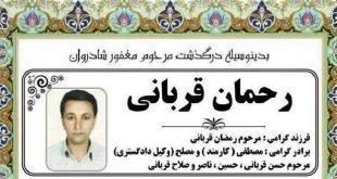 قتل یک زندانی سیاسی سابق در زیر شکنجه