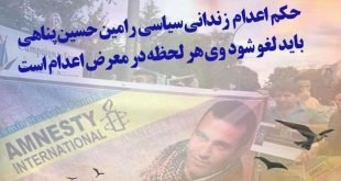 دستگیری تعدادی از معترضین به اعدام رامین حسین پناهی در مقابل زندان سنندج