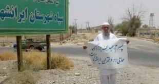 بازداشت پدر عبدالله بزرگزاده در مقابل مقر سپاه سلمان ایرانشهر