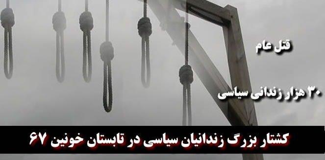 کشتار بزرگ و پنهانی زندانیان سیاسی در تابستان خونین ۱۳۶۷