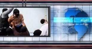 خبرهای نقض حقوق بشردر ایران روز دوشنبه ۱۱ تیر