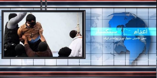 خبرهای نقض حقوق بشردر ایران