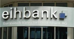آمریکا خواستار جلوگیری از انتقال صدها میلیون یورو پول نقد از آلمان به ایران شد