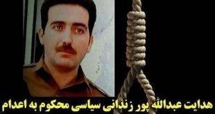 بازداشت برادر زندانی محکوم به اعدام در اشنویه