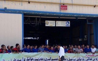 اعتراض کارکنان میانرو به وضع شرکت گیربکس سازی میانرو
