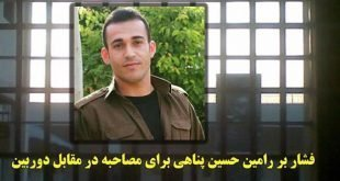 فشار روی رامین حسین پناهی برای گرفتن مصاحبه در مقابل دوربین